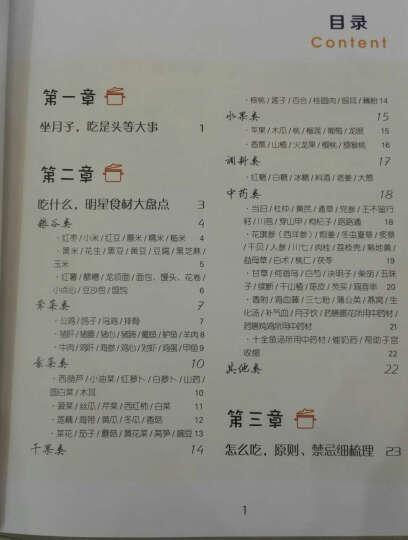 金牌月嫂月子餐+新生儿护理套装(套装全2册 附光盘) 晒单图