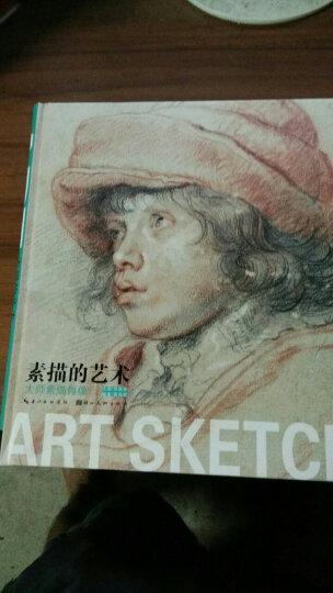 素描的艺术:大师素描肖像 晒单图