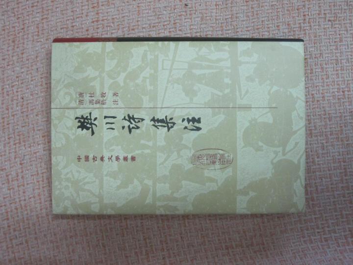中国古典文学丛书:陶渊明集校笺(修订本) 晒单图