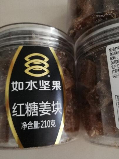 如水 蜜饯果干 冬吃萝卜夏吃姜滋补营养零食 红糖姜块210g 晒单图