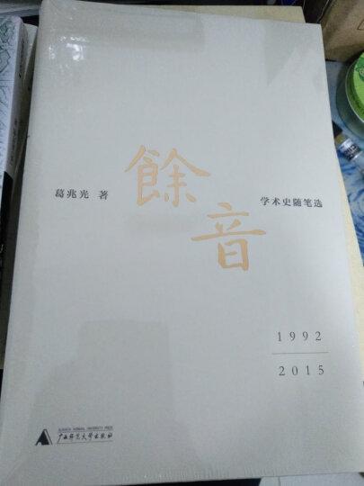 余音: 学术史随笔选 1992—2015 晒单图