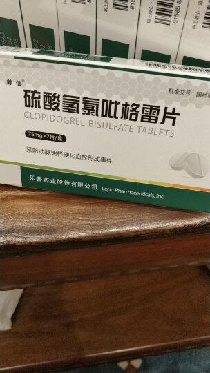 帅信 硫酸氢氯吡格雷片 乐普药业 75mg*7片 晒单图