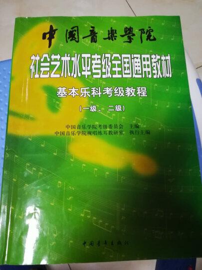 中国音乐学院社会艺术水平考级全国通用教材基本乐科考级教程一二/三四/五六级可选 中国青年出版社 3-4级(单本) 晒单图