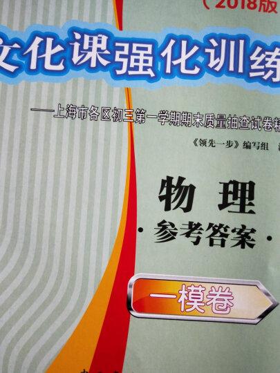 现货2019上海中考一模卷语文数学英语物理化学领先一步文化课强化训练中考一模卷上海初三语数英物化 晒单图