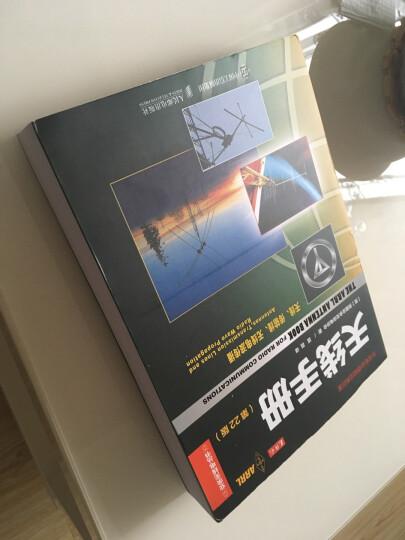 天线手册(第22版) 晒单图