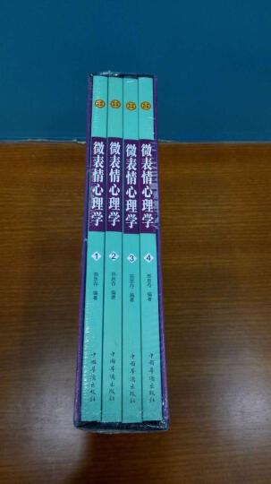 微表情心理学  套装16开4册 心理学读心术成人书籍 心理学一本通 心里学分 心理学入门正版全集  晒单图