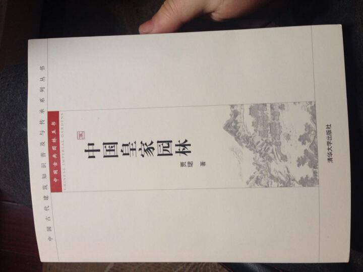 中国古代建筑知识普及与传承系列丛书·中国古典园林五书:中国皇家园林 晒单图