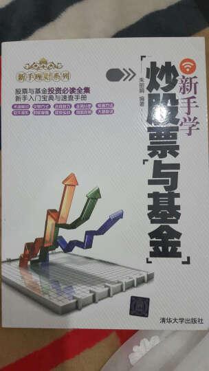 新手理财系列:新手学炒股票与基金 晒单图