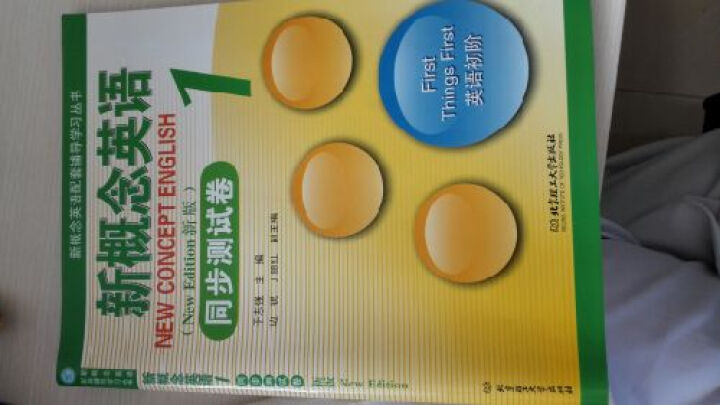 新概念英语配套辅导学习丛书:新概念英语1同步测试卷(新版)(英语初阶) 晒单图