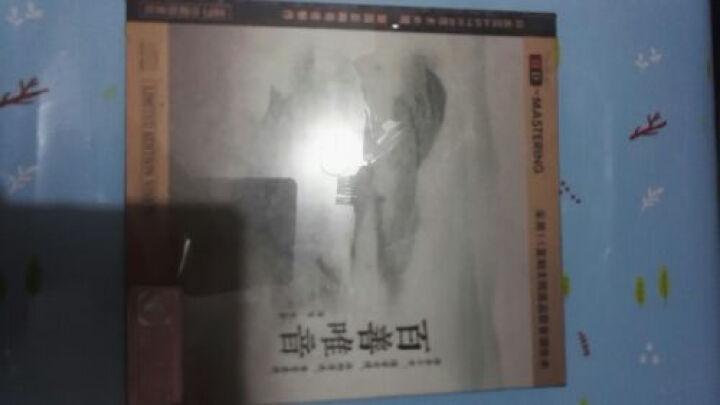 陈静:百善唯音(HDCD) 晒单图