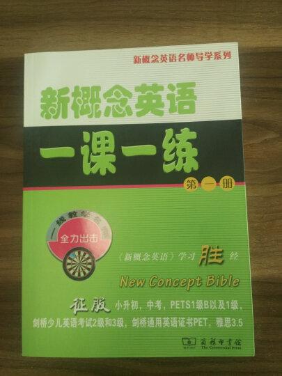 新概念英语名师导学系列:新概念英语一课一练(第一册) 晒单图
