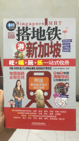 搭地铁游新加坡 晒单图