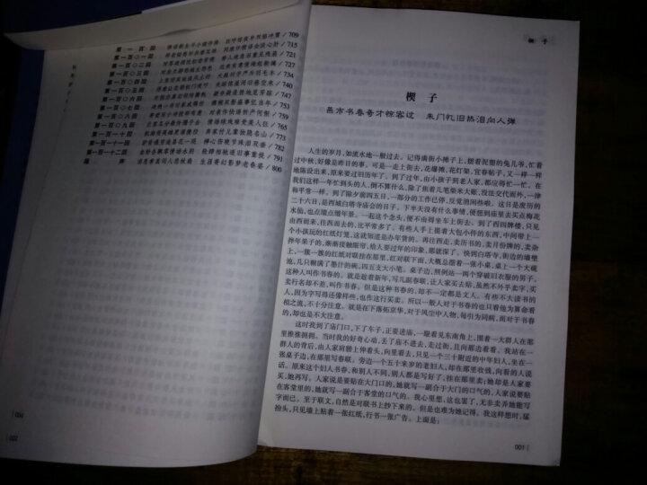 金粉世家上下(现当代长篇小说经典系列) 晒单图