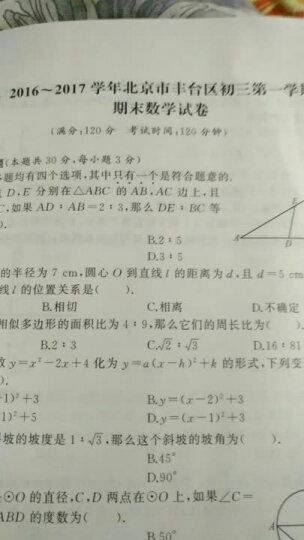 预售2020年中考备考指南 数学 北京市重点城区3年真题2年模拟试卷北京中考真题模拟试题汇编北京专用 晒单图
