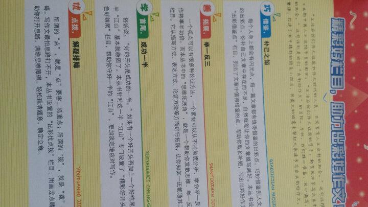 第8版 一本 高考  现代文阅读训练100篇+英语阅读理解与完型填空150篇+英语短文改错150篇(套装共3册) 晒单图