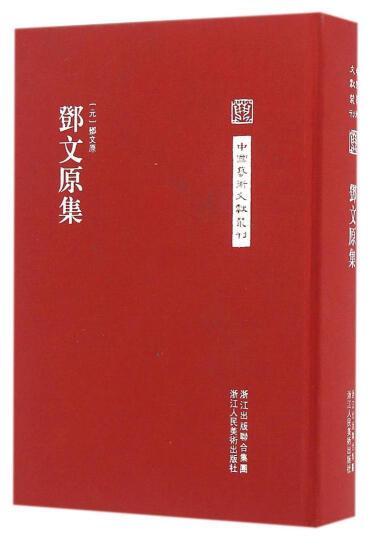 中国艺术文献丛刊:邓文原集 晒单图