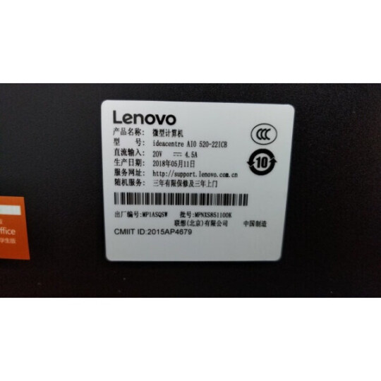 联想(Lenovo) AIO 510/520 致美一体机电脑 家用办公 PCI-e高速固态 酷睿I3 I3-8100T/4G/2TB+128G/升级 银 晒单图