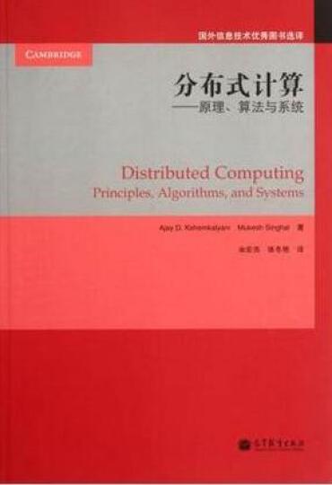 分布式计算:原理,算法与系统 晒单图