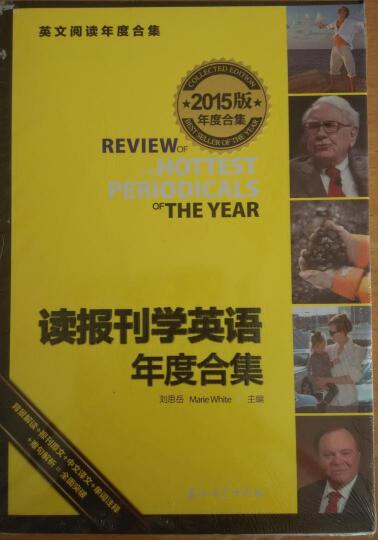 读报刊学英语年度合集(2015年版) 晒单图