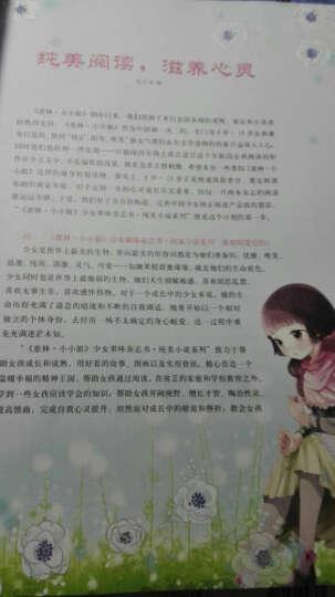 意林小小姐·少女果味杂志书·纯美小说系列5:可可森林号 晒单图