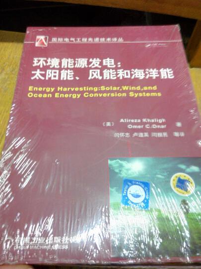 国际电气工程先进技术译丛·环境能源发电:太阳能、风能和海洋能 晒单图