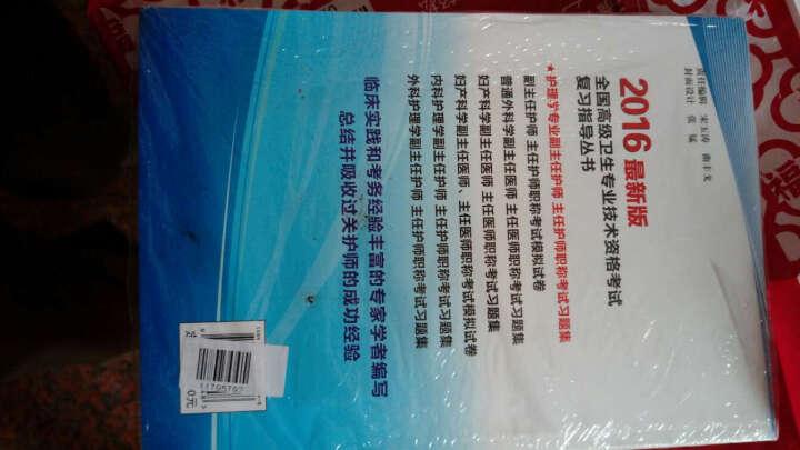 护理学专业副主任护师 主任护师职称考试习题集(2016最新版 附光盘) 晒单图