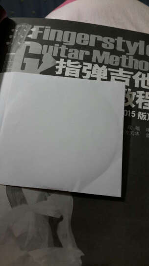 指弹吉他自学教程(附DVD-ROM光盘1张) 晒单图