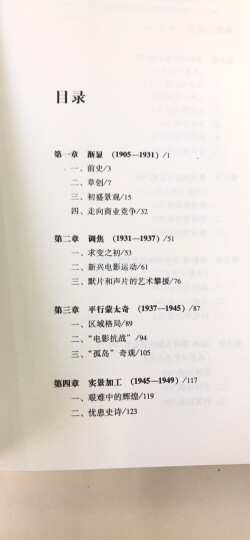中国电影史1905-1949:早期中国电影的叙述与记忆 晒单图