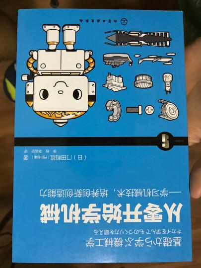 从零开始学机械:学习机械技术,培养创新创造能力 晒单图