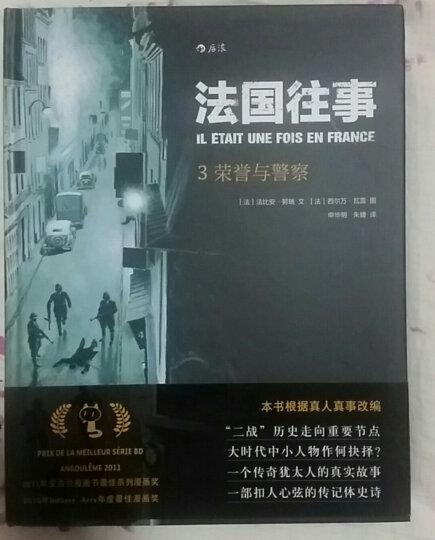法国往事03: 荣誉与警察 晒单图