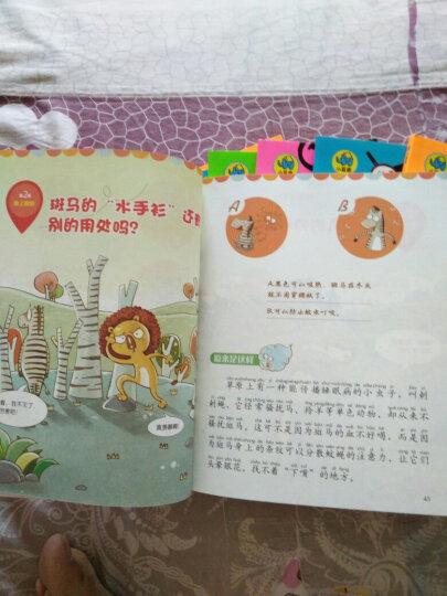 超有趣幼儿十万个为什么(套装共4册) 晒单图