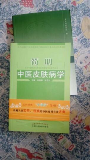 北京市赵炳南皮肤病医疗研究中心系列丛书:简明中医皮肤病学 晒单图