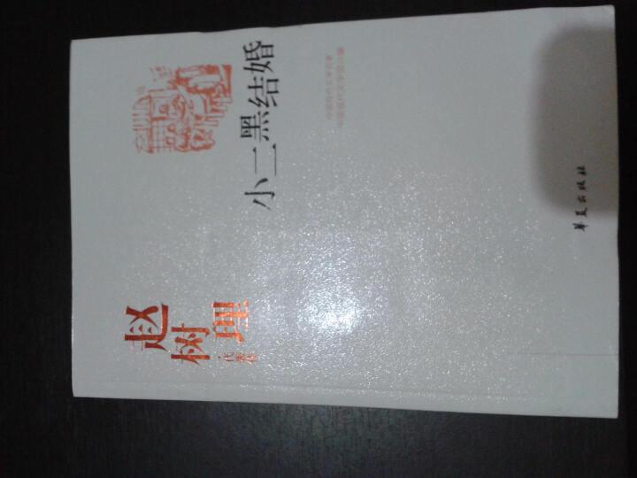 赵树理精选集《小二黑结婚》(中国现代文学馆权威选编)BY 晒单图