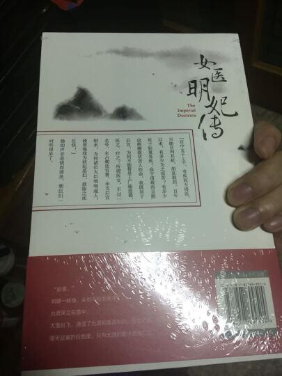 女医明妃传 张巍著 刘诗诗、霍建华、黄轩主演 电视剧同名小说   晒单图