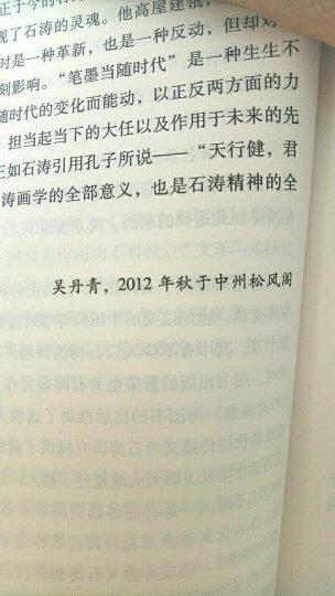 博雅经典丛书:历代画论 苦瓜和尚画语录+历代名画记+林泉高致(套装共3册) 晒单图