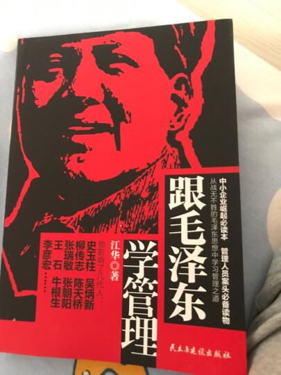 跟毛泽东学管理 晒单图