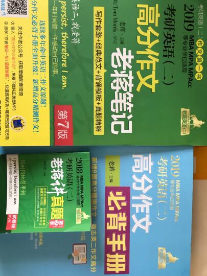 2018蒋军虎 考研英语(二)老蒋讲真题 第2季 试卷版 第9版(MBA MPA MPAcc等专业学位适用)  晒单图