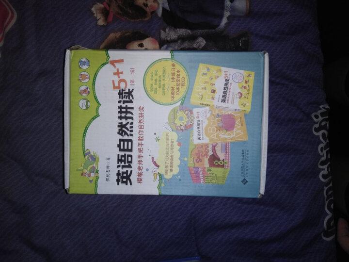 英语自然拼读5+1:樱桃老师手把手教你自然拼读(含MP3光盘)第一辑 晒单图