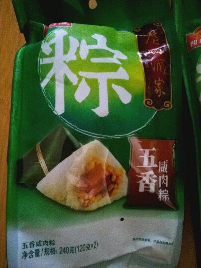 广州酒家 五香咸肉粽240g/袋  2只粽子广东端午粽子广东风味粽肉粽棕子 晒单图