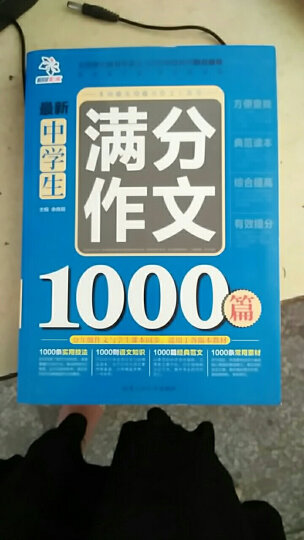 最新中学生满分作文1000篇 晒单图