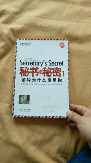 秘书的秘密 1:领导为什么重用你(增订3版) 晒单图