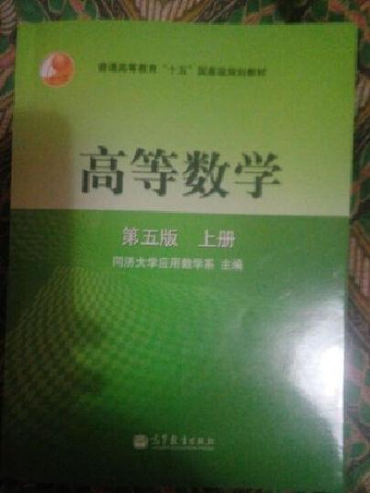 """普通高等教育""""十五""""国家级规划教材:高等数学(第5版)(上册) 晒单图"""
