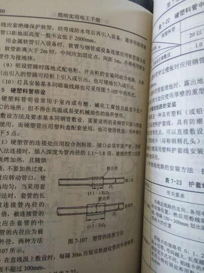 简明实用电工手册(第4版) 晒单图