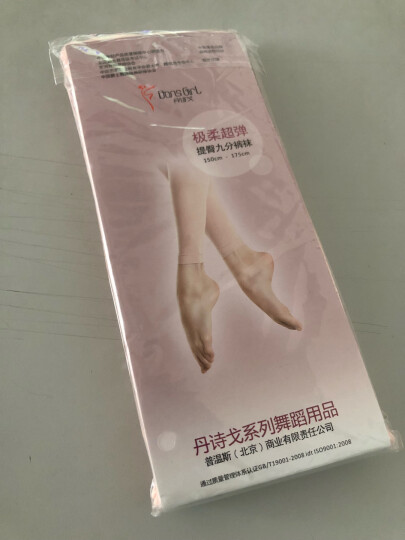 舞蹈袜成人女芭蕾舞袜连裤袜白色粉色薄款大袜80D 小茉莉舞蹈 肉粉九分/155-175cm 晒单图