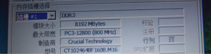 英睿达(Crucial)低电压 DDR3 1600 8G 笔记本内存 晒单图