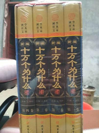 国学经典文库:新编十万个为什么(图文珍藏版 套装全4册) 晒单图