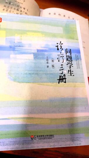 问题学生诊疗手册(第2版) 晒单图