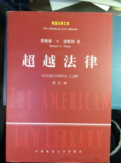 超越法律 晒单图