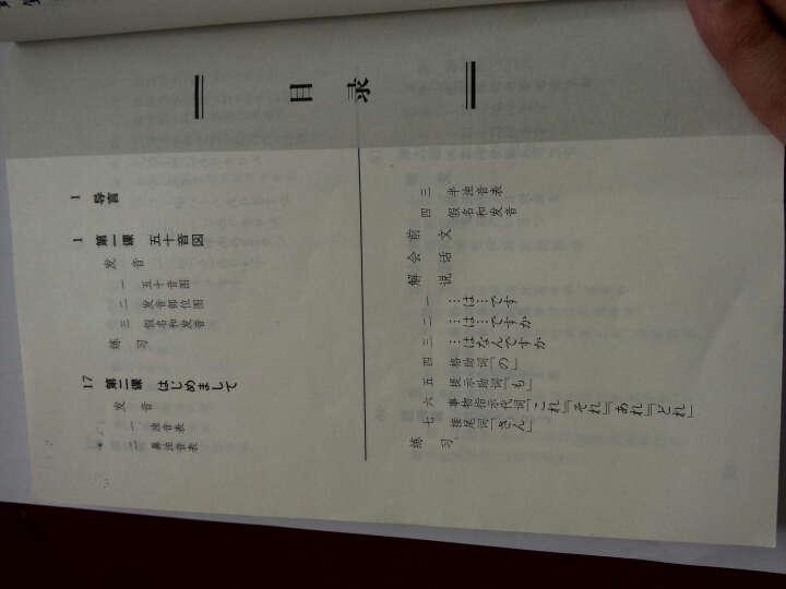新编日语2(修订本) 晒单图