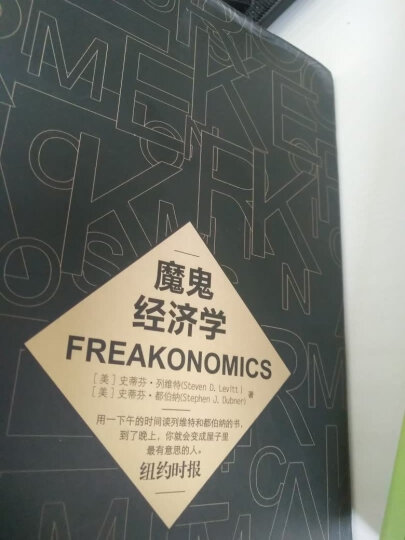 魔鬼经济学3:用反常思维解决问题 晒单图